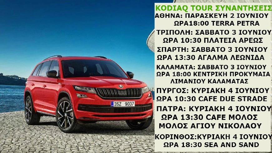 Skoda Kodiaq Tour σε 7 πόλεις !