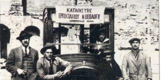 Αυτό είναι το πρώτο ελληνικό αυτοκίνητο και κατασκευάστηκε το 1918