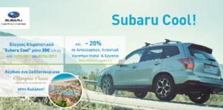 Έλεγχο Κλιματιστικού με 20€ +ΦΠΑ μόνο από την SUBARU