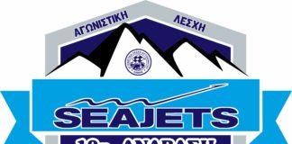 19η Seajets Ανάβαση Στυρφάκων-Μοσχοκαρυάς Logo