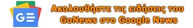 Ακολουθήστε τις ειδήσεις του GoNews στο Google News